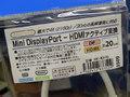 4K/30Hz対応のMini DisplayPort-HDMI変換ケーブル アイネックス「AMC-MDPHD」が登場!