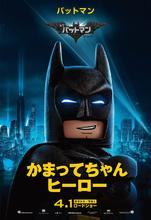 アニメ映画「レゴ バットマン ザ・ムービー」、全6種のポスタービジュアル公開!