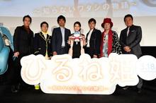 アニメ映画「ひるね姫 ~知らないワタシの物語~」、完成披露舞台挨拶のオフィシャルレポートが到着!