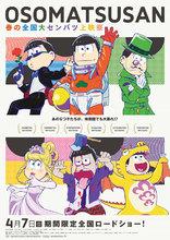 「おそ松さん」、4月に上映祭イベントを開催決定! TVアニメ特別編集版の上映に加え新作ショートエピソードも