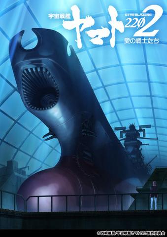 アニメ「宇宙戦艦ヤマト2202 愛の戦士たち」、第二章「発進編」は6月24日に上映! BD特別限定版などの情報も発表