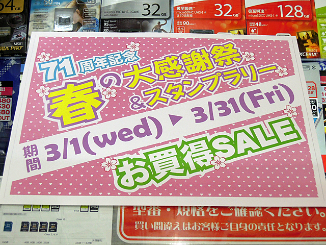 【アキバこぼれ話】 明日3月1日より東映無線各店で「春の大感謝祭&スタンプラリー」を実施!