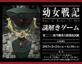 TVアニメ「幼女戦記」、ミニアニメ「ようじょしぇんき」#09を公開! 3月24日より謎解きゲームもスタート