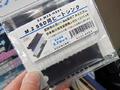 M.2 SSD用のアルミヒートシンク2モデルが長尾製作所から!