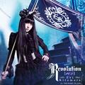 「HAKUEI(PENICILLIN)の力という翼を受けて飛び越えていけるイメージ」 ミニアルバム「Revolution 【re:i】」リリース記念、喜多村英梨ロングインタビュー! 前編