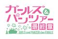 アニメ「ガールズ&パンツァー 最終章」第1話、12月9日より劇場上映! キービジュアルも公開に