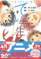 アニメ「てぃ先生」、4月よりスマホアプリ「タテアニメ」で配信決定! てぃ先生役は島﨑信長