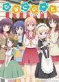 春アニメ「ひなこのーと」、新ビジュアルを公開! AnimeJapan2017ではステッカーを配布