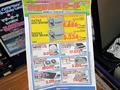 アキバ特価情報(2017年3月23日~3月26日)