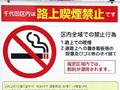 秋葉原界隈無料喫煙所まとめ(2018年7月調べ)アキバ総研編集部