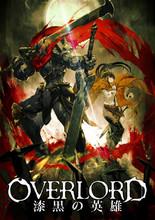 TVアニメ「オーバーロード」、第2期製作決定! 映画「漆黒の英雄」公開記念コラボカフェの開催も