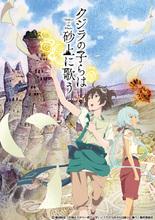 TVアニメ「クジラの子らは砂上に歌う」、2017年10月スタート! 監督はイシグロキョウヘイ、制作はJ.C.STAFF