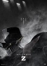 アニメ映画「劇場版マジンガーZ(仮題)」、暗闇の中からマジンガーZが浮かび上がる第1弾ビジュアル公開!