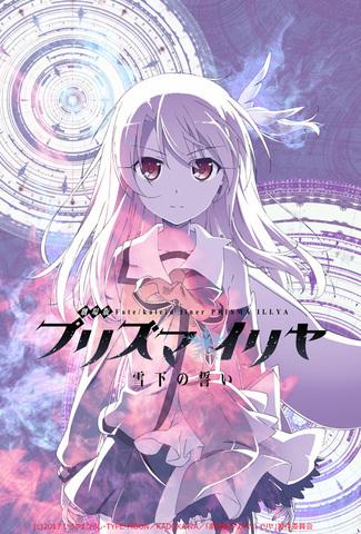 「劇場版プリズマ☆イリヤ 雪下の誓い」、AnimeJapan2017にて特典付前売券を先行販売! 公式ツイッターでは投票イベントも