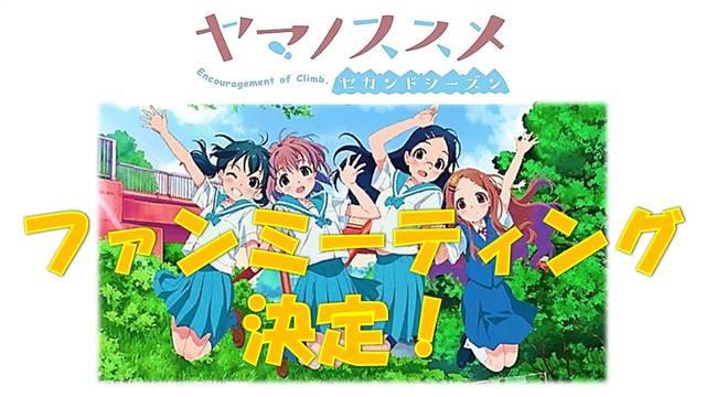 アニメ「ヤマノススメ」、6月にファンミーティング開催決定! キャスト出演のほか、重大発表もあるとか……?