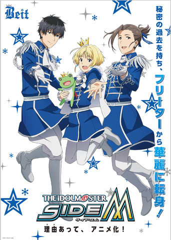 TVアニメ「アイドルマスター SideM」、「Beit(バイト)」新ビジュアル公開!アニメ化を盛り上げる企画も発表