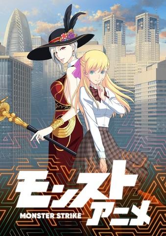 アニメ「モンストアニメ」、セカンドシーズンは4月1日より配信開始!さらにスペシャル動画の配信も決定