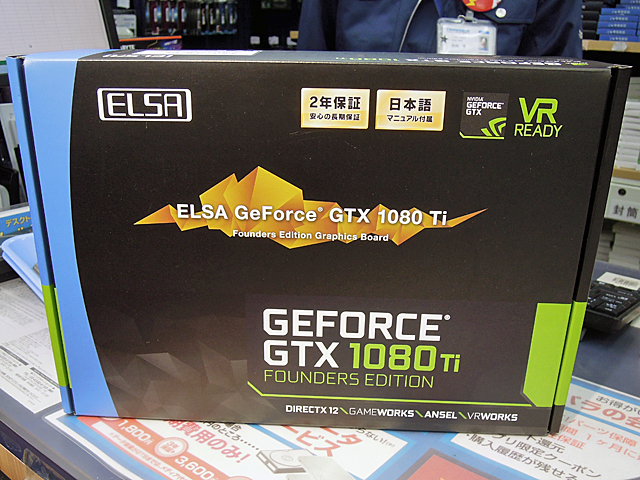 GTX 1080Ti搭載ビデオカード「GeForce GTX 1080 Ti Founders Edition」がELSAから!