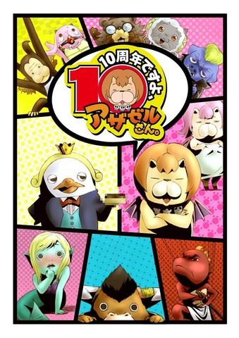 「よんでますよ、アザゼルさん。」、連載10周年記念プロジェクト始動! BD-BOXが7月26日発売!