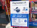 いまだ品薄なPSVRの抽選販売が明日3月25日(土)に実施 秋葉原ではソフマップ2店舗が対象