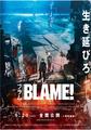 アニメ映画「BLAME!」、本予告第2弾を解禁! 櫻井孝宏、宮野真守、瀬下監督ら登壇の完成披露上映会を5月4日開催
