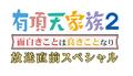 """「有頂天家族カフェ」、東京駅丸の内口前にオープン! """"京巡りスタンプラリー""""など詳細も発表に"""