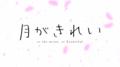 春アニメ「月がきれい」、WEB配信情報解禁! さらに第1話先行カット&予告映像も公開