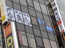 北海道直送の鮮魚と全国各地のお酒が楽しめる居酒屋「魚縁 秋葉原店」が3/24より営業中