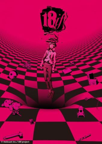 夏アニメ「18if」、キービジュアル解禁!スマホゲーム「【18】キミト ツナガル パズル」を森本晃司監修で映像化