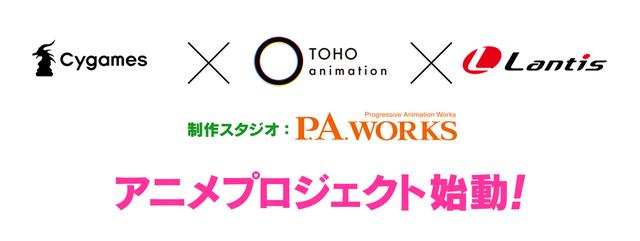 Cygames、新作ゲーム「ウマ娘 プリティーダービー」のTVアニメ化を発表! 制作はP.A.WORKS