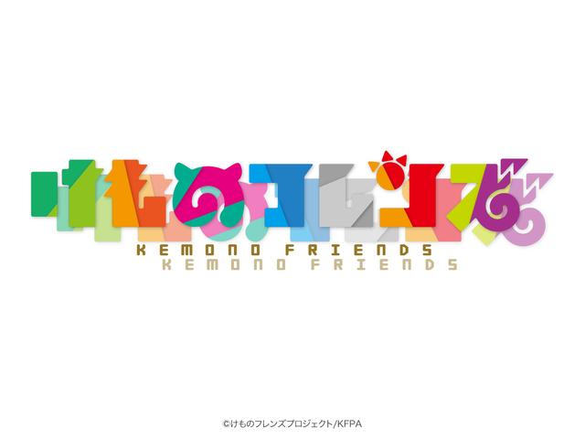 アニメ「けものフレンズ」、「全てのフレンズに感謝を!」新作映像制作決定!最終回上映&トークイベントも開催