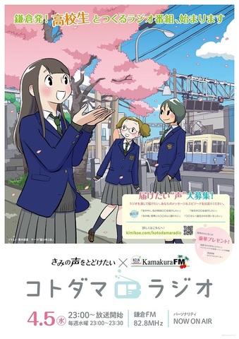 声優ユニット「NOW ON AIR」が、鎌倉の高校生と作り上げるラジオ番組「コトダマラジオ」、第1回収録潜入レポート!