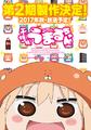 TVアニメ「干物妹!うまるちゃん」、第2期は2017年秋スタート! 公式サイトではティザーPVが公開に