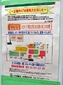 秋葉原駅電気街口近くの「りそな銀行 店外ATM」が移転 アトレ秋葉原1の3Fへ