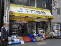 電子パーツの「千石電商 秋葉原本店」が「秋葉原2号店」へ移転・統合 秋葉原エリアは2店舗に