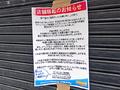 老舗ゲームショップ「紙風船」が3月末に閉店 通販サイトは4/7(金)より営業を再開