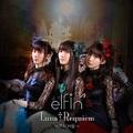 声優ユニット・elfin'、ニューシングル発売決定! 作詞・164&作曲・Ryu☆の強力タッグ制作のゴシック&ハードナンバー