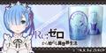 「Re:ゼロから始める異世界生活」より、ラウンドタオルなどが登場! CROSSクラウドファンディングにて受注開始