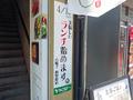昭和通り沿いの魚居酒屋バル「青柚子 秋葉原店」が4/10(月)よりランチ営業をスタート!