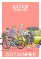 TVアニメ「ひとりじめマイヒーロー」、2017年7月放送スタート! ティザービジュアル&PVが公開に