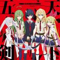 アニメ「武装少女マキャヴェリズム」、ミュージック・コレクションVol.1&2が2枚同時発売決定! EDテーマ「DECIDE」試聴動画も公開