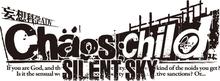 アニメ「CHAOS;CHILD SILENT SKY」、2017年6月17日よりイベント上映!