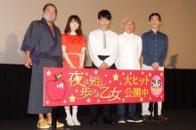 「みなさんの知らない京都へ遊びに行ってください」(星野源)、アニメ映画「夜は短し歩けよ乙女」公開記念舞台挨拶レポート
