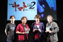 【AnimeJapan2017】小野大輔ら登壇、アフレコ現場の会話も披露! 「宇宙戦艦ヤマト2202 愛のトークショー」イベントレポート