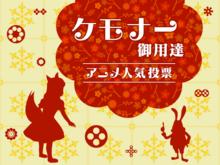 【あにぽた公式投票】「ケモナー御用達アニメ人気投票」がスタート!