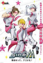 アニメ「アイドルマスター SideM」、新ユニット「S.E.M」ビジュアル公開! 「ニコニコ超会議」にも伊東健人の出演決定