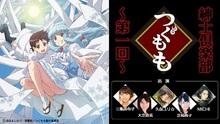 春アニメ「つぐもも」、ニコ生特番「つぐもも紳士倶楽部」を4月25日開催! 24日には3話までの振り返り上映会も