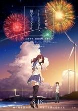 アニメ映画「打ち上げ花火、下から見るか?横から見るか?」、ポスタービジュアルを解禁! 最新映像2本も公開