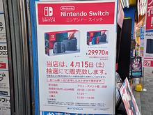 品薄が続く「Nintendo Switch」の抽選販売が明日4月15日(土)に実施 秋葉原ではソフマップ2店舗が対象