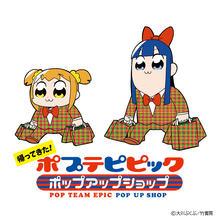 「ポプテピピックポップアップショップ」、東京凱旋が急遽決定! 前回大好評だったグッズ再販のほか、企画も多数